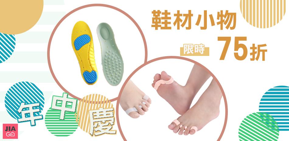 JIAGO 經典鞋材夏季折扣 全館75折(已折)