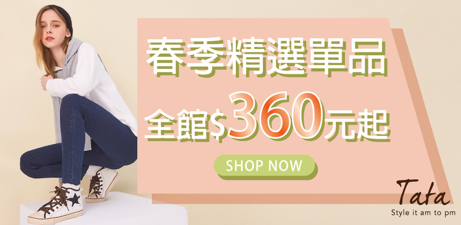 TATA春季精選單品 全館360元起
