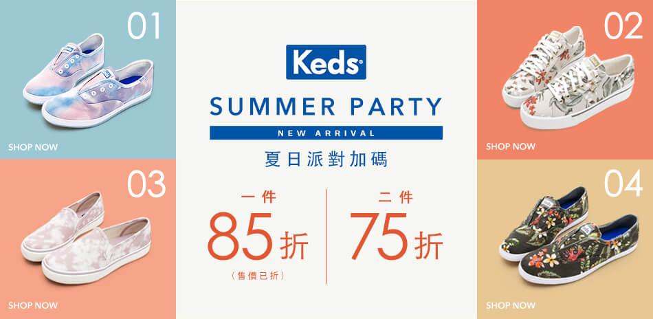 Keds 夏日派對加碼一件85折(已折)