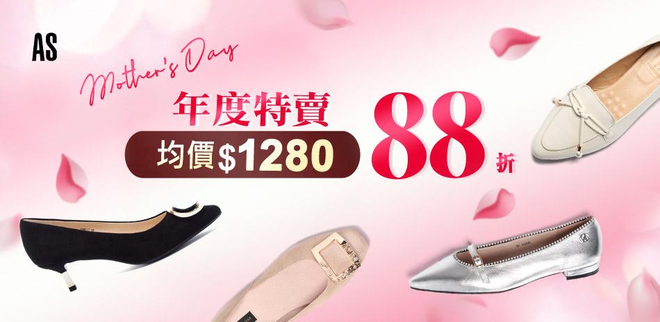 AS集團-母親節特賣 美鞋均價1280結帳88折