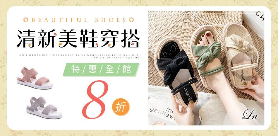 LN 清新美鞋穿搭全館結帳8折