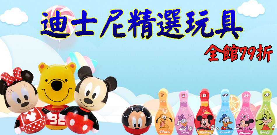 迪士尼精選玩具 全館79折起