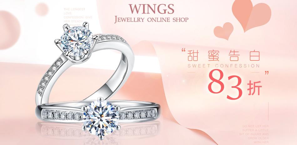 最美的祝福★ WINGS精品擬真鑽珠寶限時83折