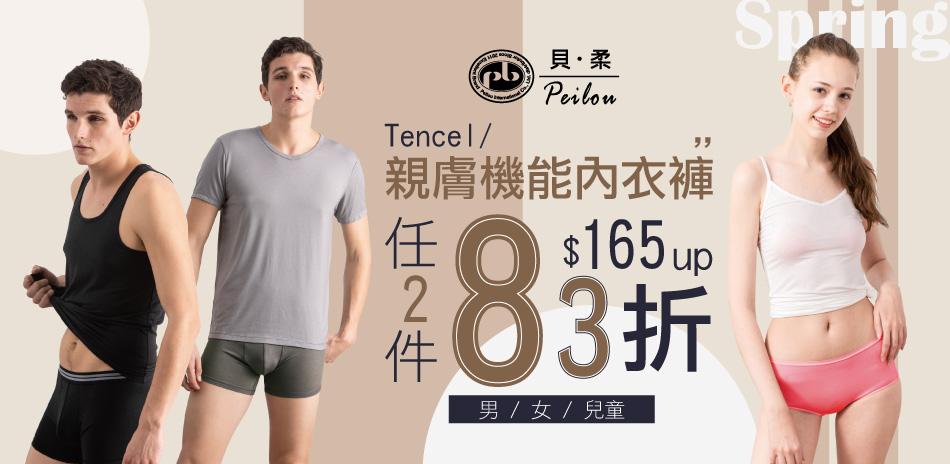 貝柔貼身內衣褲任2件83折 最低165up