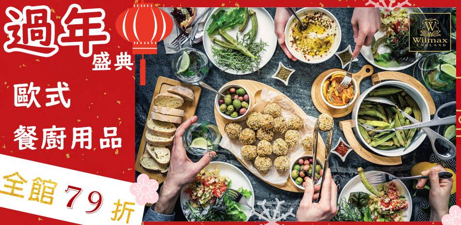 新年盛典歐美餐廚用品 全館結帳79折