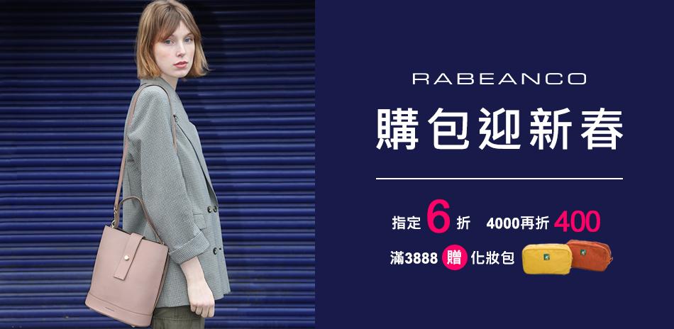 RABEANCO 購包迎新春6折起