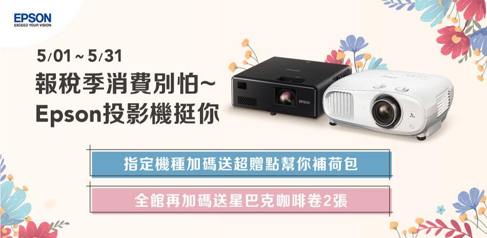 EPSON 投影機|最高送3000超贈點