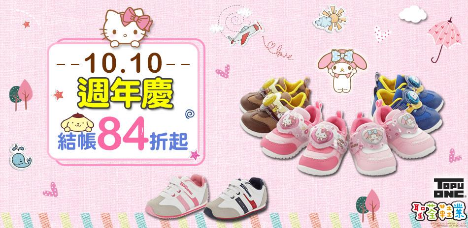 三麗鷗童鞋 1010週年慶 結帳享84折
