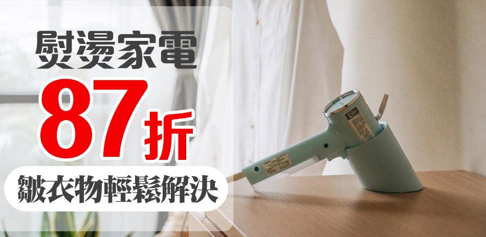 【熨燙家電87折】皺衣物輕鬆解決!