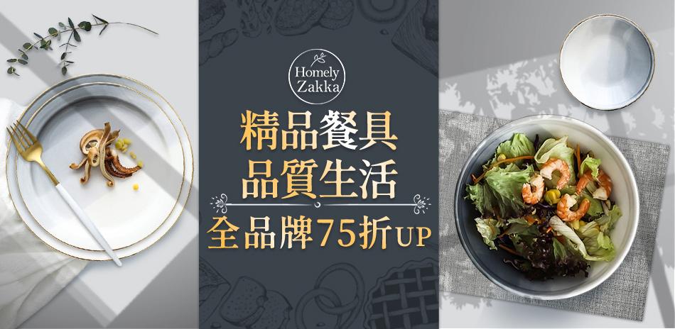精品餐具品質生活 全品牌75折起