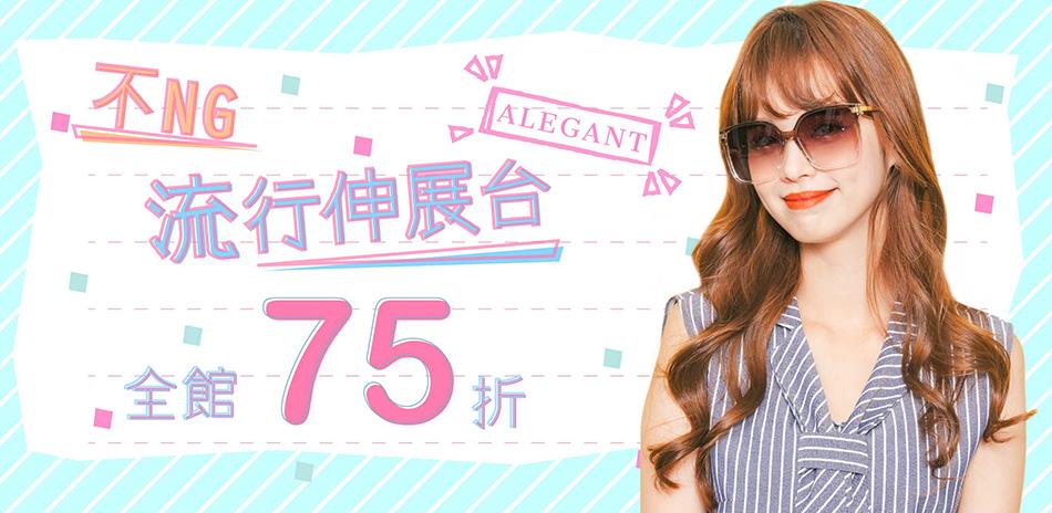 ALEGANT流行伸展台時尚墨鏡、藍光眼鏡75折