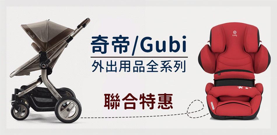 奇帝/Gubi 外出用品 全系列聯合特惠
