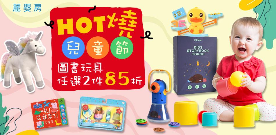 麗嬰房 HOT燒兒童節 圖書玩具2件85折