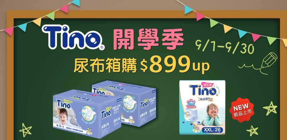 Tino開學季 箱購尿布$899up