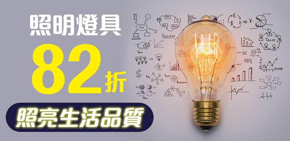 【照明燈具82折】一盞燈照亮生活品質