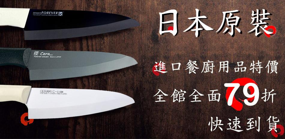 日本原裝進口餐廚用品特價 全館結帳79折