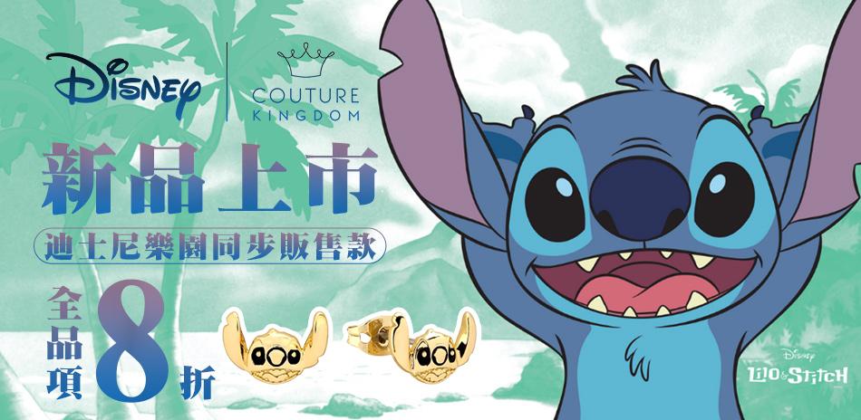 Couture Kingdom 迪士尼新品8折