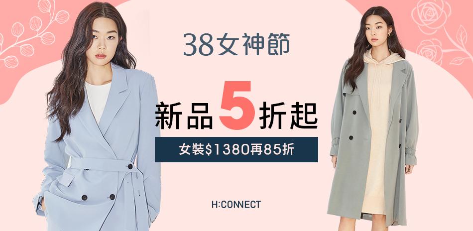 H:CONNECT獨家新品390up滿額再85折