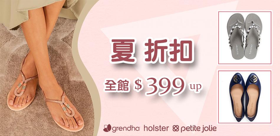 Grendha 夏折扣-全館399起