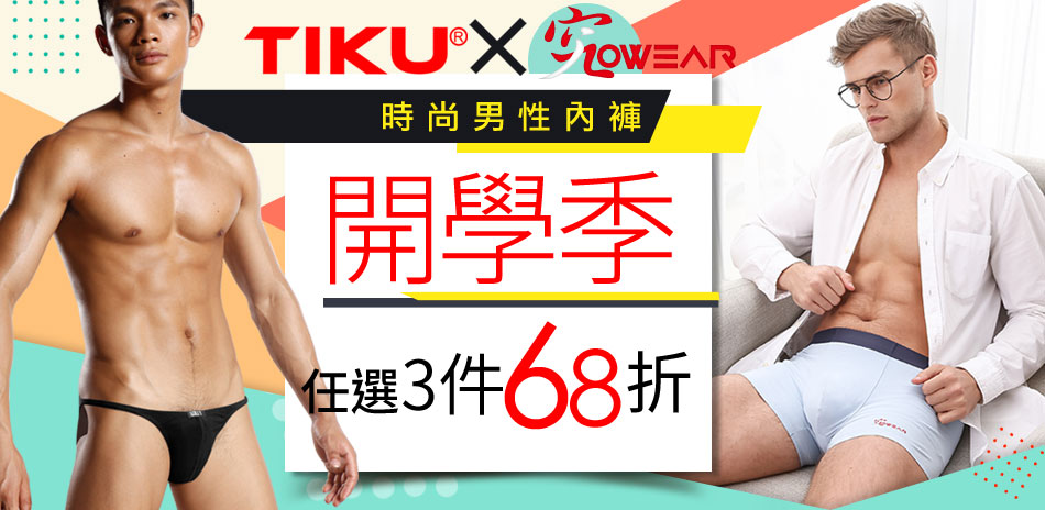 TIKU X JOWEAR開學季任3件68折