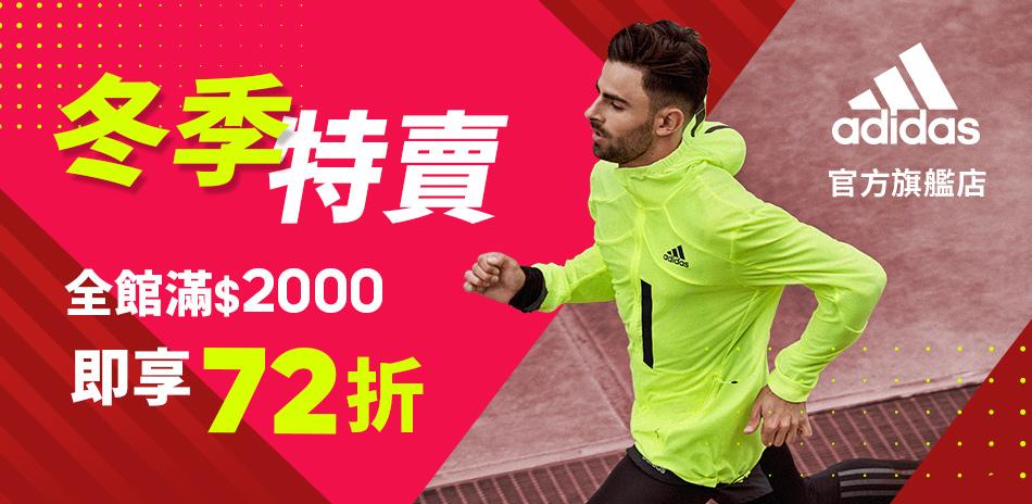 adidas 冬季特賣滿2000結帳72折