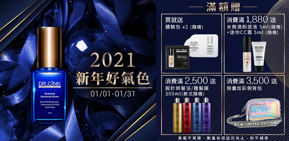 Dr.Cink 2021新年好氣色★豪禮四重贈