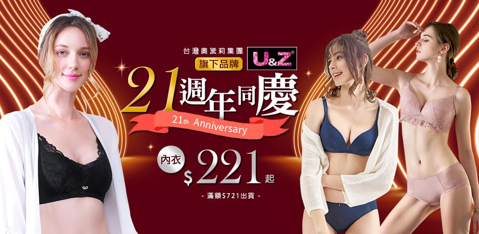 奧黛莉集團U&Z-21週年同慶 內衣$221起