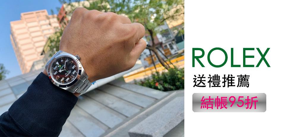ROLEX 父親節錶敬意。結帳95折
