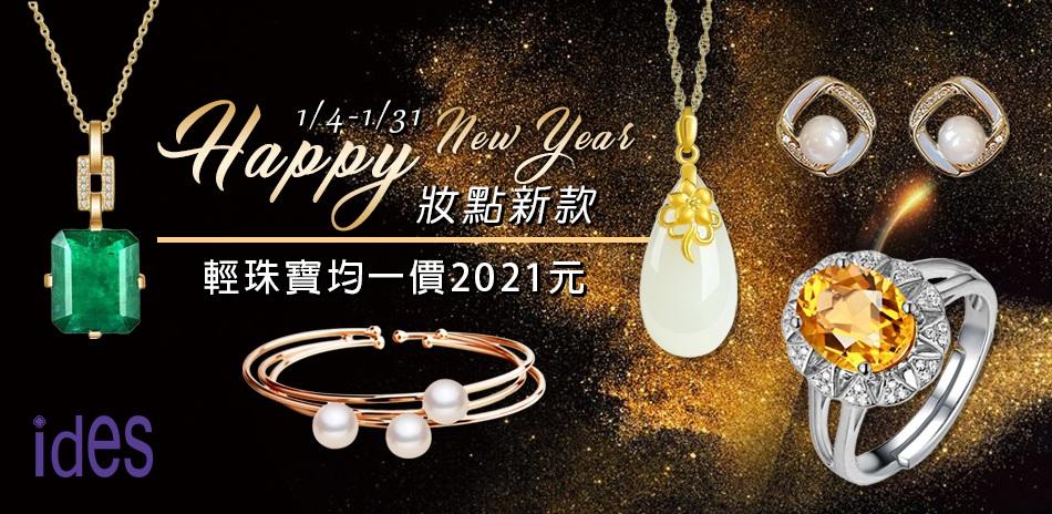 ides愛蒂思新年快樂妝點新款 輕珠寶均2021
