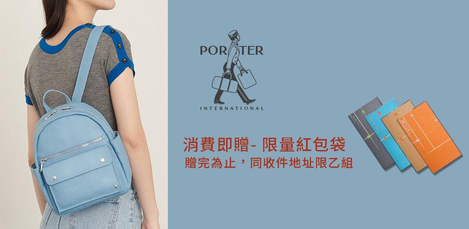 PORTER 時尚魅力色彩限定7折起