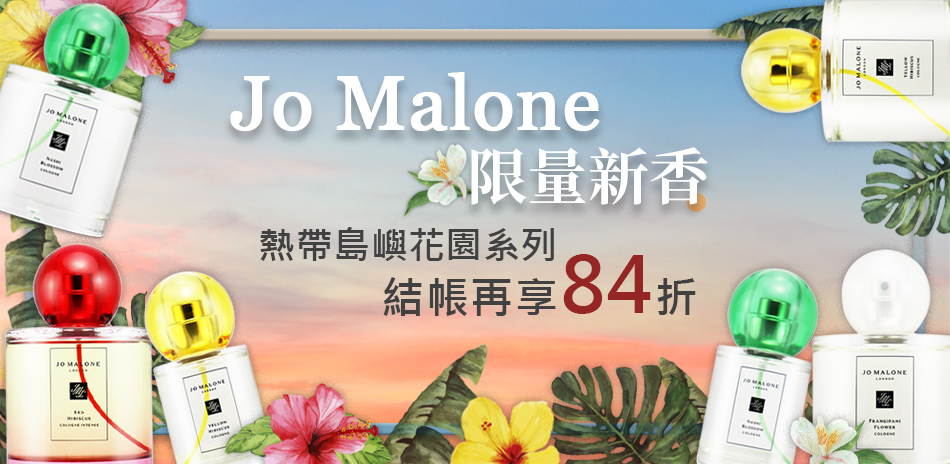 JoMalone新香上市★香奈兒結帳84折