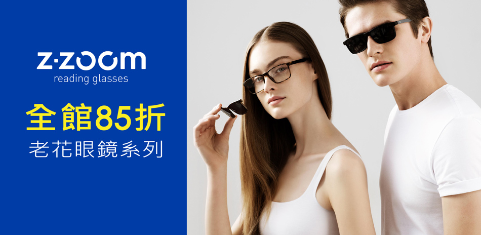 【 Z·ZOOM 】老花眼鏡系列★限時結帳85折