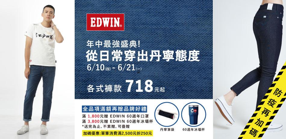 EDWIN褲款$718起加碼滿2500再折250