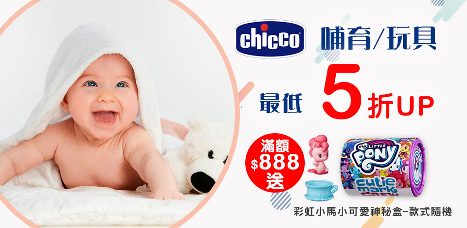 chicco哺育/玩具 最低5折up