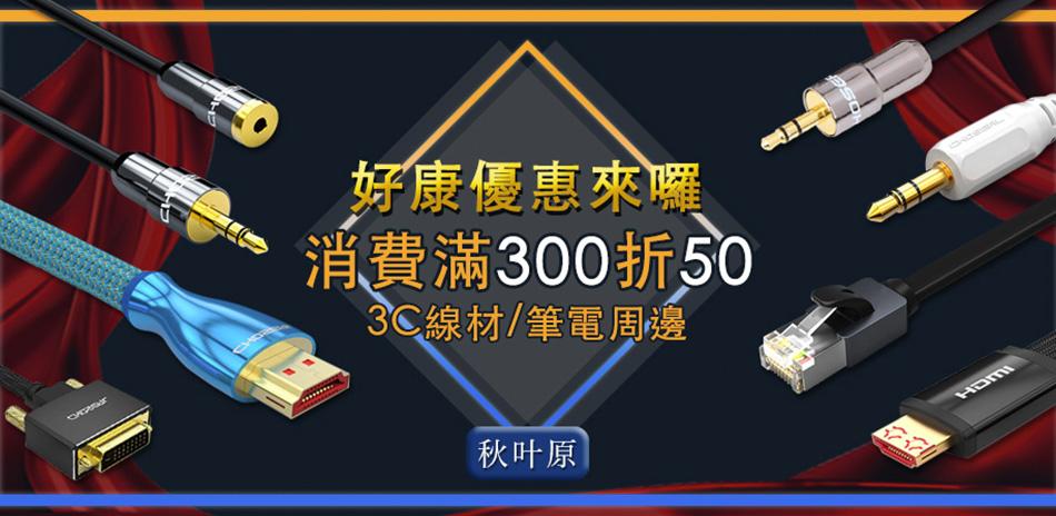 日本秋葉原線材★消費滿300折50