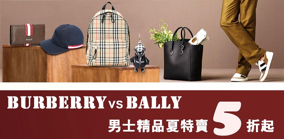 Burberry / Bally 男士精品夏特賣