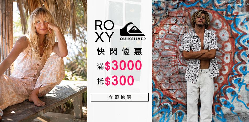 ROXY 出清3折起 滿額折300