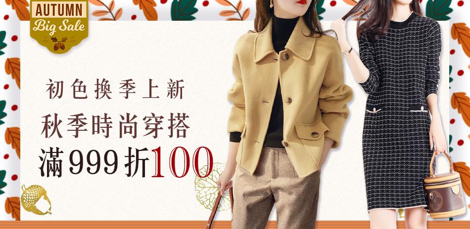 初色 秋季時尚穿搭 滿999折100