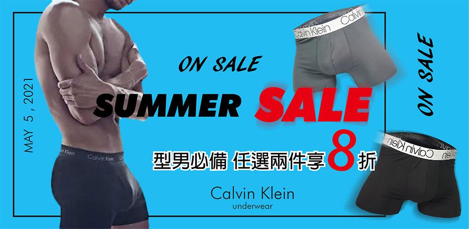 CK內褲&Tommy內褲專櫃品牌聯合特賣2件8折
