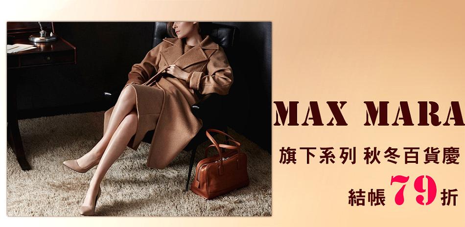 MaxMara 秋冬保暖商品全面79折
