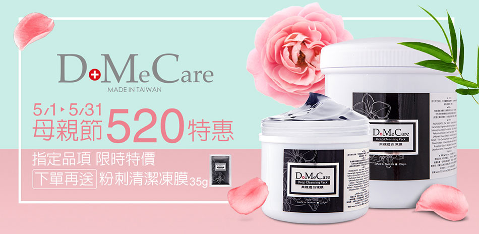 DMC欣蘭 母親節520 下單贈 粉刺清潔面膜