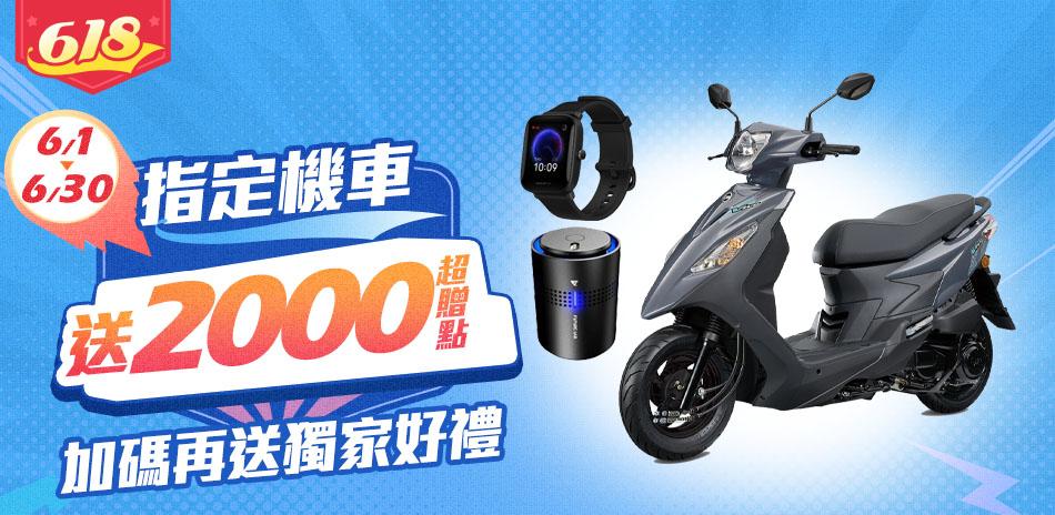 歡慶618-SYM指定機車買就送2000超贈點