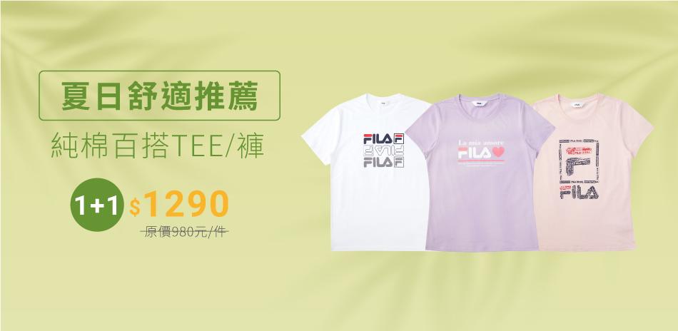 FILA夏日精選★運動服飾 任2件1290