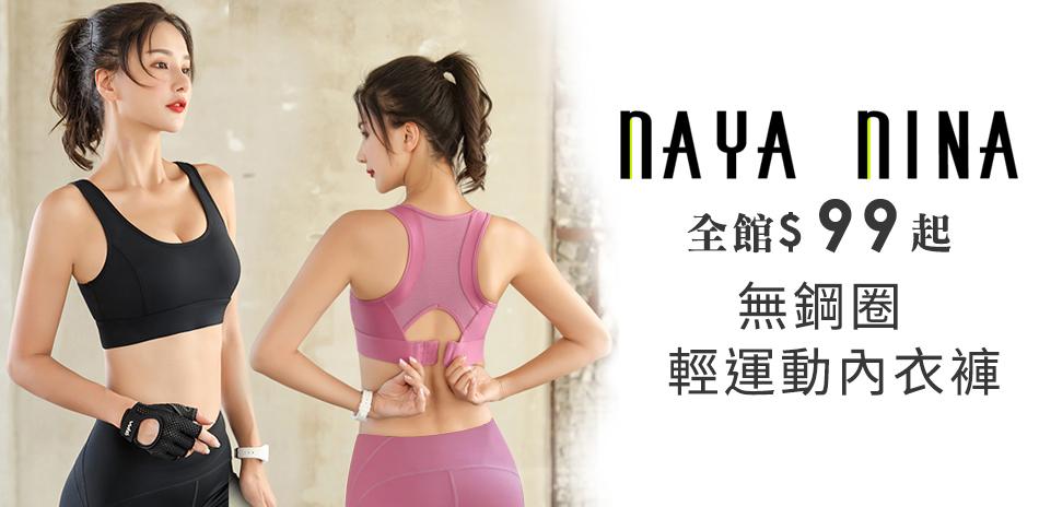 輕鬆自在無鋼圈內衣褲直降$99起NayaNina