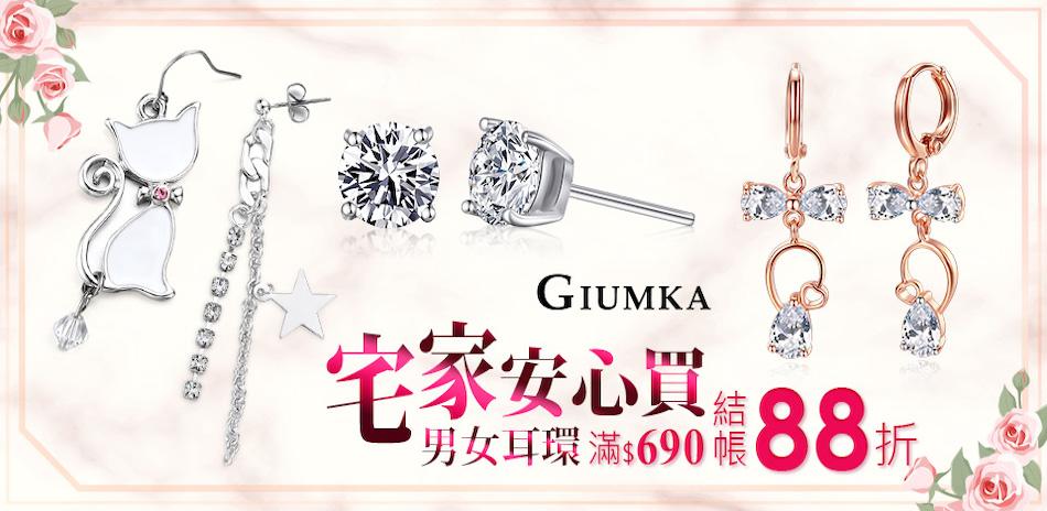 GIUMKA男女耳環滿690結帳88折