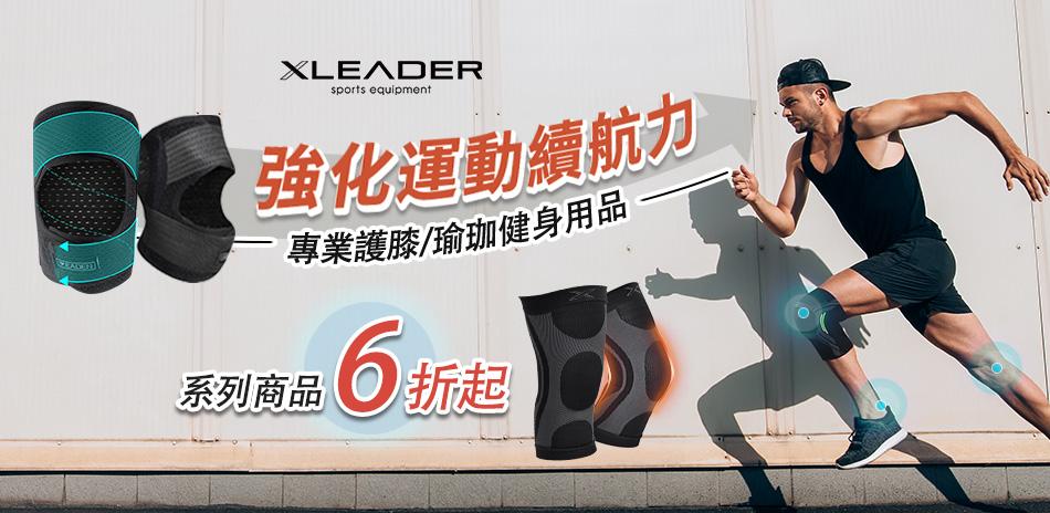 LEADER 專業護膝/瑜珈健身用品 6折起