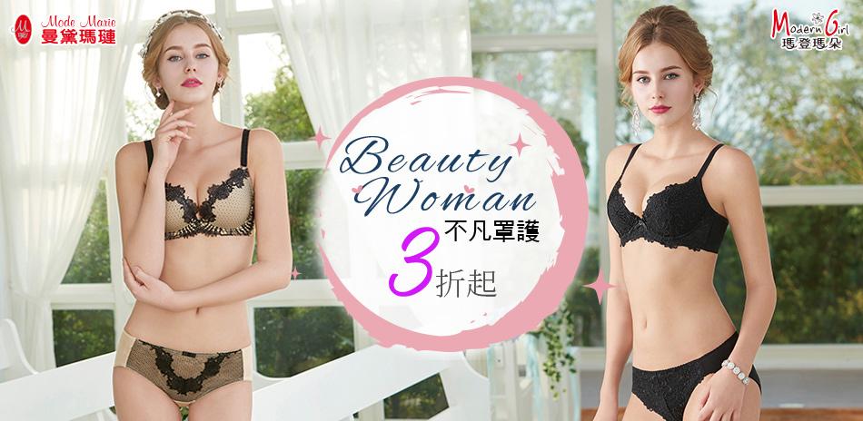 曼黛瑪璉&瑪登瑪朵  美麗女人 不凡罩護 3折起