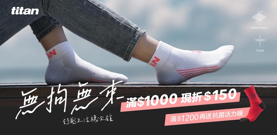 太肯專業機能運動襪滿1000折$150滿額再送襪