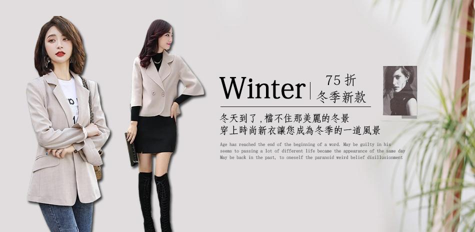 SZ秋冬搭配時尚設計女裝75折
