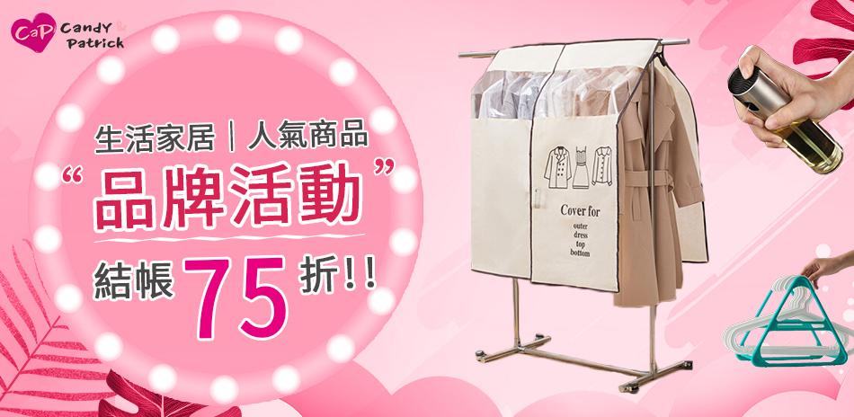 【Cap】品牌活動人氣商品下殺75折